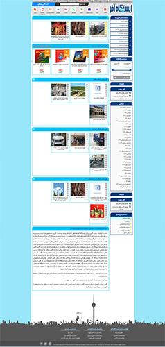 طراحی وب سایت نیازمندی ایستگاه آخرنیازمندی ایستگاه آخر. »