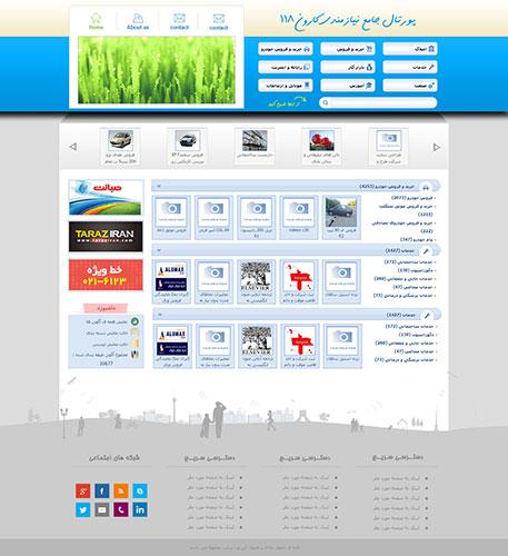 طراحی سایت نیازمندیسایت نیازمندی کارون 118