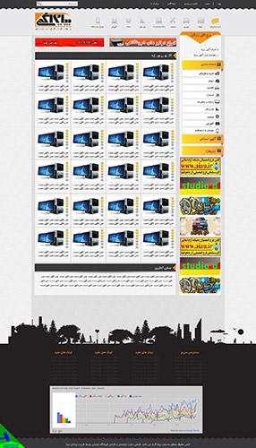 طراحی سایت نیازمندیپیام آگهی