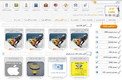 طراحی سایت نیازمندیسایت نیازمندی ایران بیلبورد